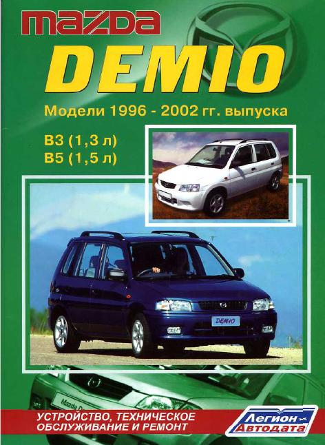 Мазда демио (1996-2002г. выпуска) книга-руководство по ремонту